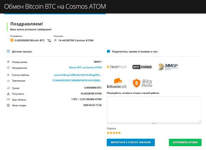 Как купить Cosmos