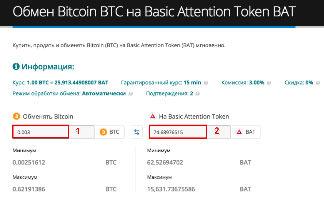 Как купить Basic Attention Token (BAT) pic4
