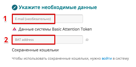 Как купить Basic Attention Token (BAT) pic5