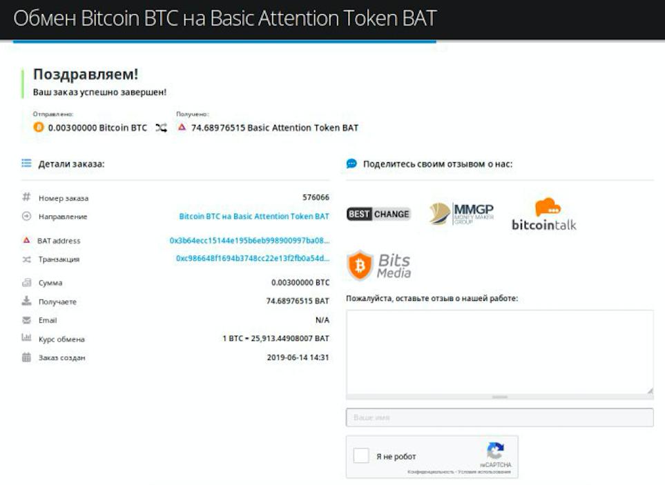 Как купить Basic Attention Token (BAT) pic9