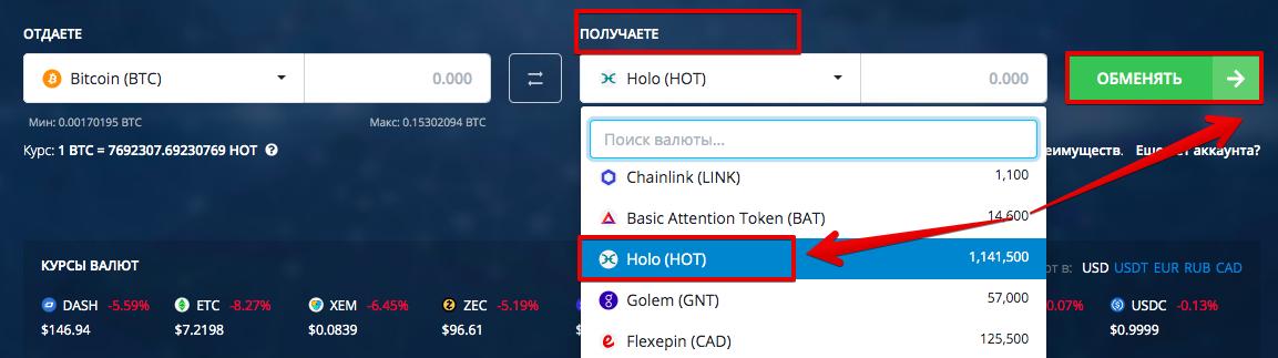 Как купить Holo (HOT)