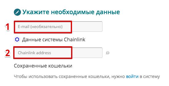 Как купить Chainlink (LINK)