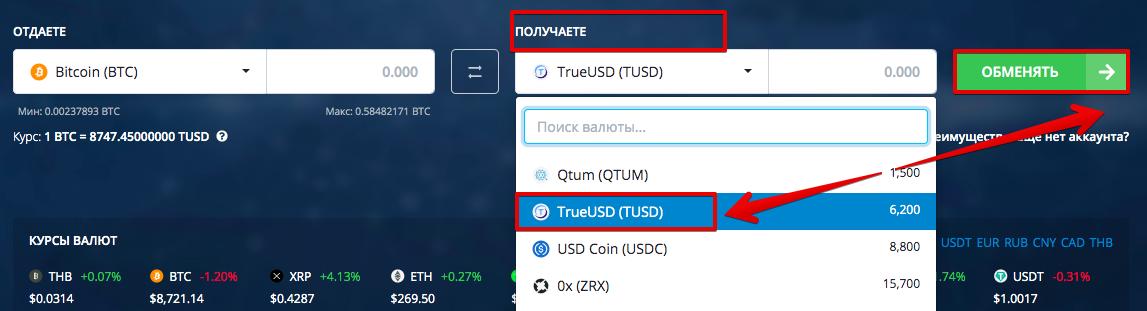 Как купить TrueUSD (TUSD) pic2