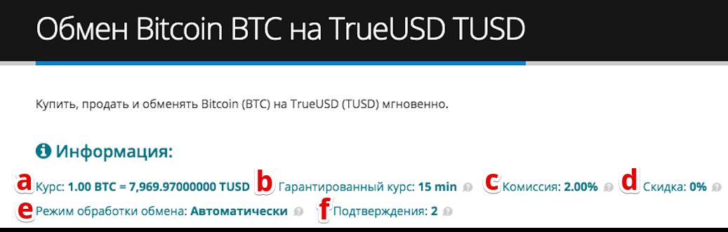 Как купить TrueUSD (TUSD) pic3