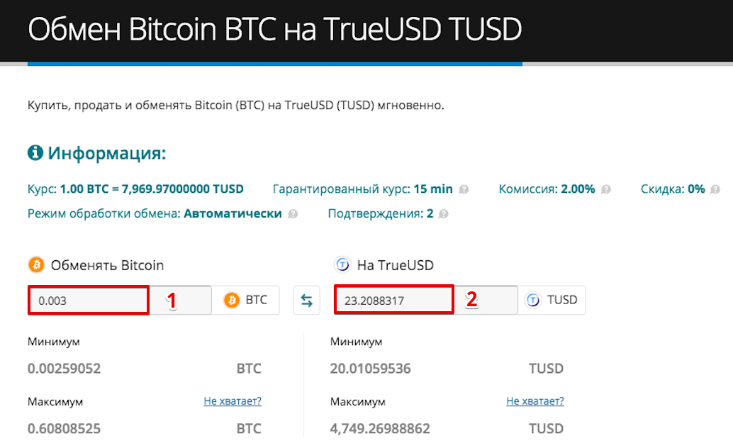 Как купить TrueUSD (TUSD) pic4