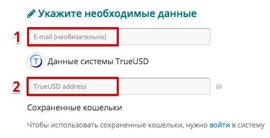 Как купить TrueUSD (TUSD) pic5