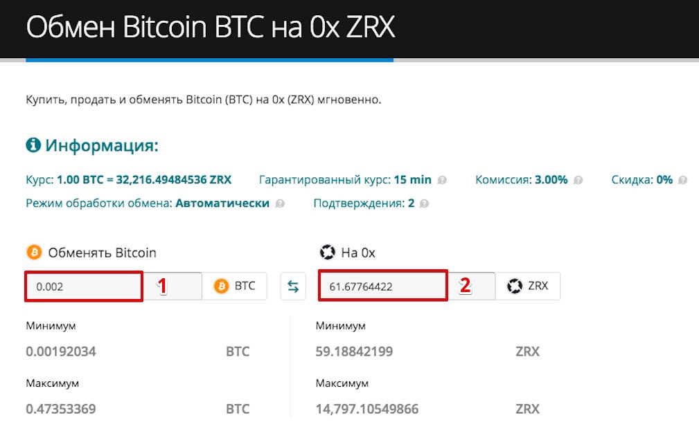 Как купить 0x (ZRX)