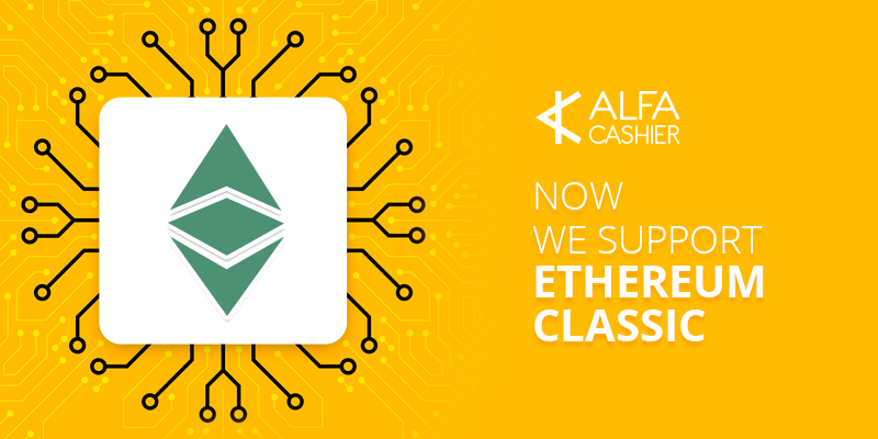 ALFAcashier supports Ethereum Classic now!
