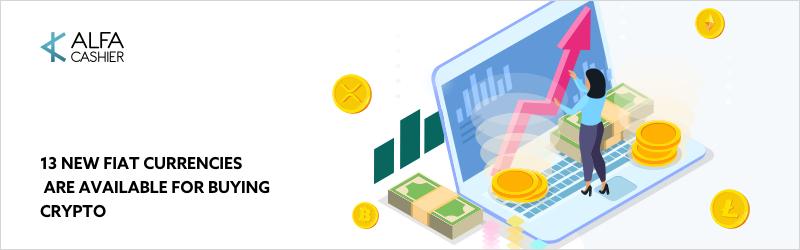 13 новых фиатных валют доступны для покупки криптовалюты!