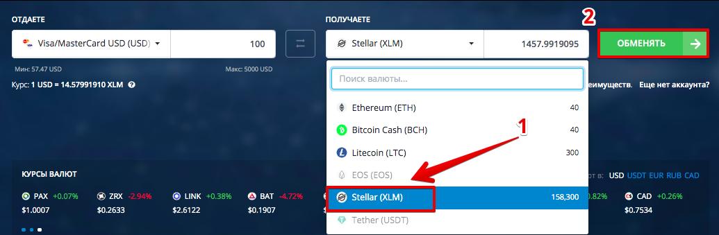 Как купить Stellar (XLM) с помощью банковской карты (Visa/Mastercard)2