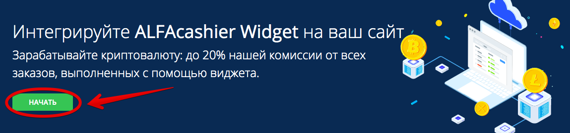 Earn money with ALFAcashier widget