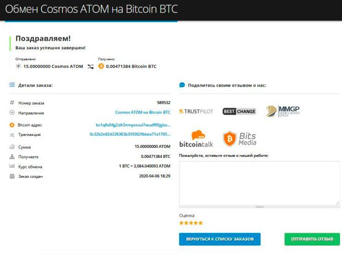 Как продать Cosmos (ATOM)