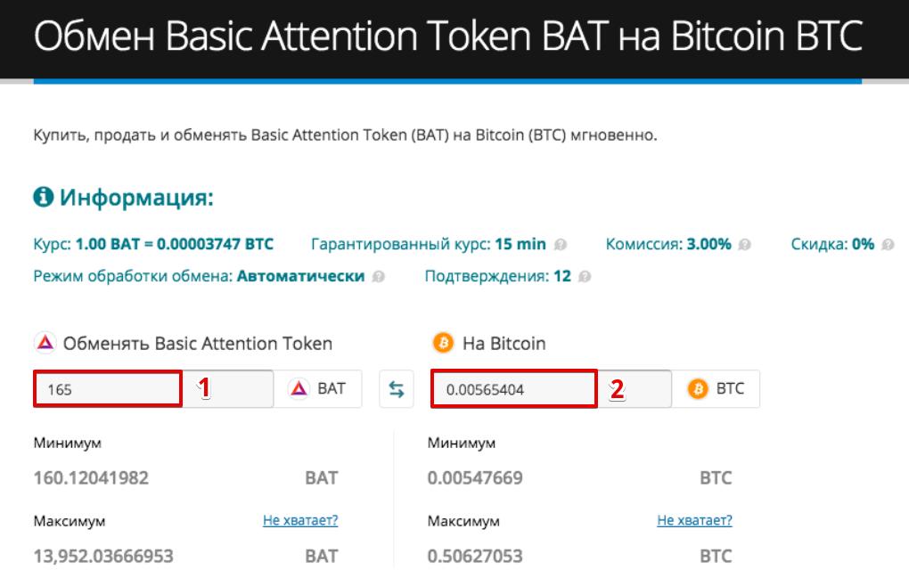 Как продать Basic Attention Token (BAT) pic4