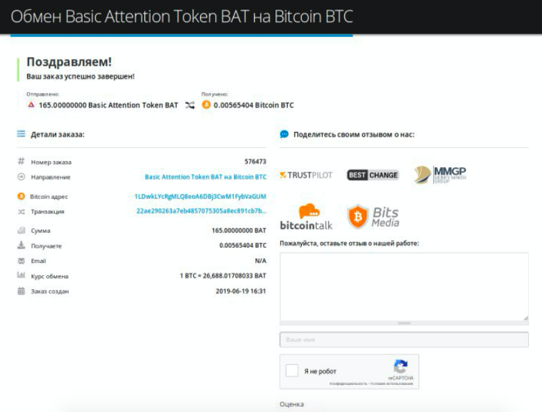 Как продать Basic Attention Token (BAT) pic9