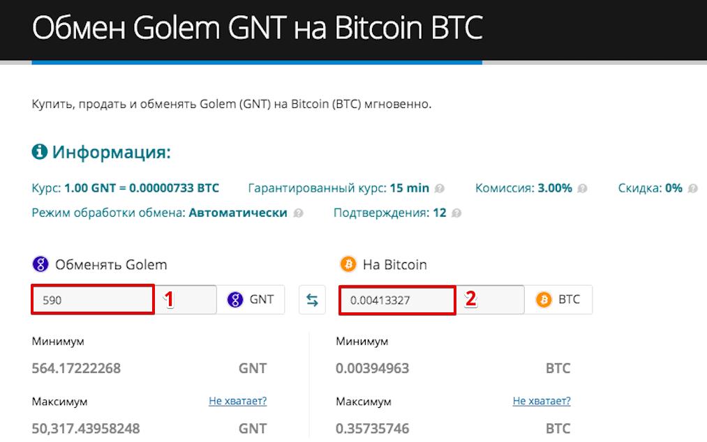 Как продать Golem (GNT)