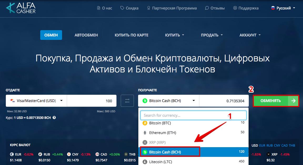 visabch2-ru
