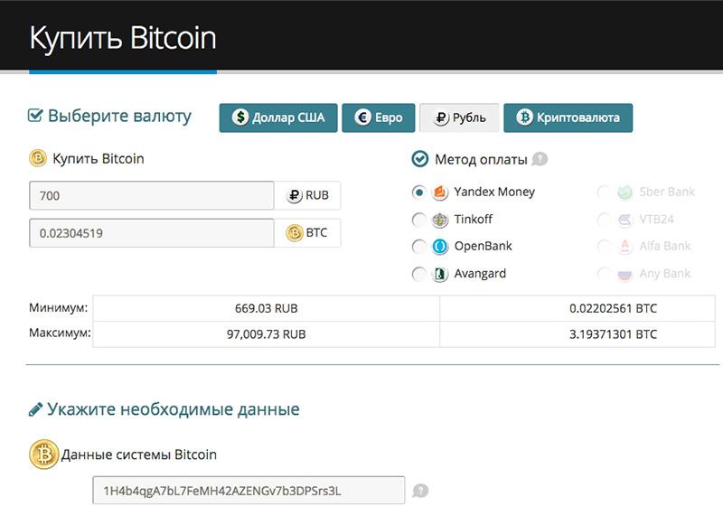 Купить Bitcoin